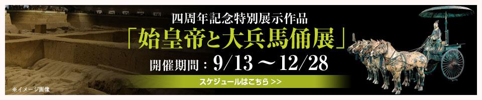 「始皇帝と大兵馬俑展」開催期間:9/13~12/28