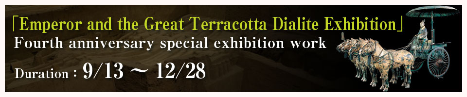 「Emperor and the Great Terracotta Dialite Exhibition」Duration:9/13~12/28