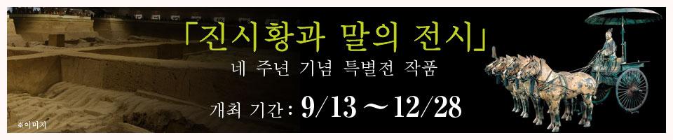 「진시황과 말의 전시」개최 기간:9/13~12/28