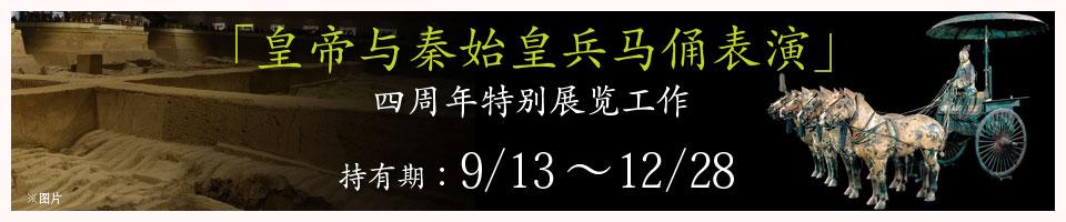 「皇帝与秦始皇兵马俑表演」持有期:9/13~12/28