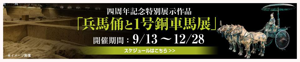 「兵馬俑と1号銅車馬展」開催期間:9/13~12/28
