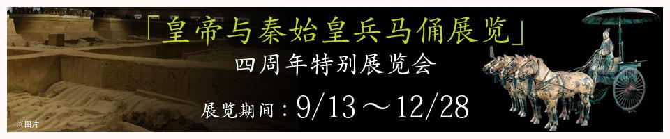 「皇帝与秦始皇兵马俑展览」展览期间:9/13~12/28