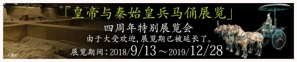 「皇帝与秦始皇兵马俑展览」展览期间:2018/9/13~2019/12/28