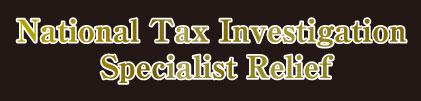 国税査察専門安心