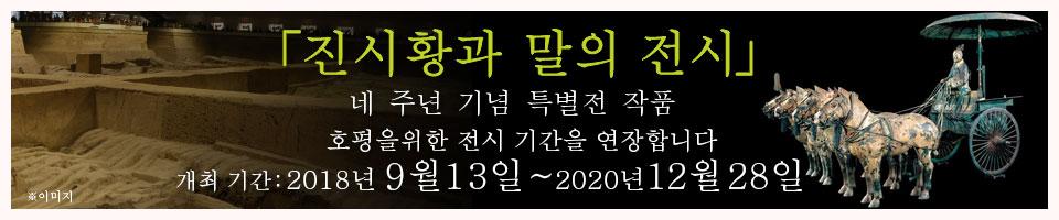 「진시황과 말의 전시」개최 기간:2018/9/13~2020/12/28