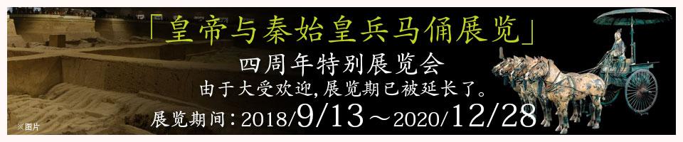 「皇帝与秦始皇兵马俑展览」展览期间:2018/9/13~2020/12/28