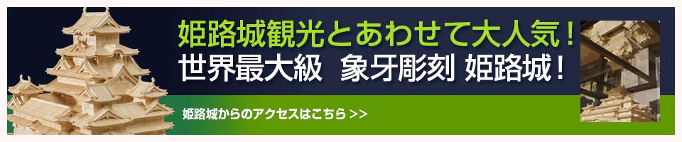 姫路城観光とあわせて大人気! 世界最大級象牙彫刻 姫路城!姫路城からのアクセスはこちら