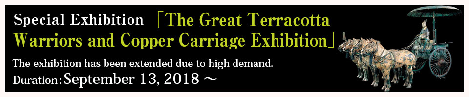 「Emperor and the Great Terracotta Dialite Exhibition」Duration:2018/9/13~