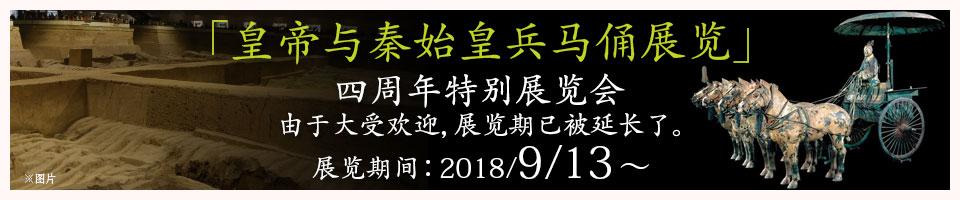 「皇帝与秦始皇兵马俑展览」展览期间:2018/9/13~