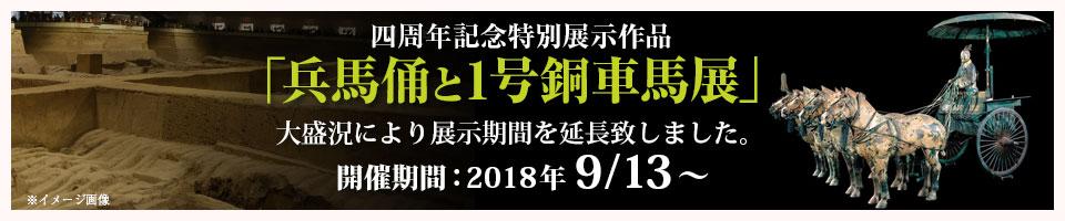 「兵馬俑と銅車馬展」開催期間:2018/9/13~