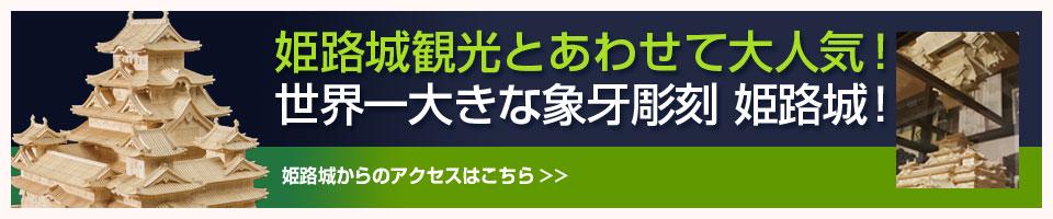 姫路城観光とあわせて大人気! 世界一大きな象牙彫刻 姫路城!姫路城からのアクセスはこちら