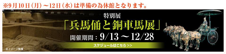 「兵馬俑と銅車馬展」開催期間:9/13~12/28