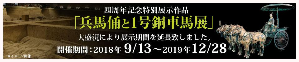 「兵馬俑と銅車馬展」開催期間:9/13~2019年12/28